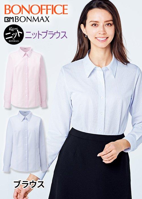 ラクなのにキレイに見えるシャツカラーの長袖【ニットブラウス】 ボンマックス RB4168
