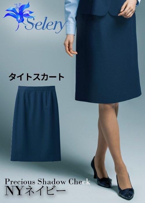 商品型番:S-16931| 【19-20年秋冬新作】主張のある品格ネイビーでセミタイトシルエットのタイトスカート(ネイビー)|セロリー S-16931