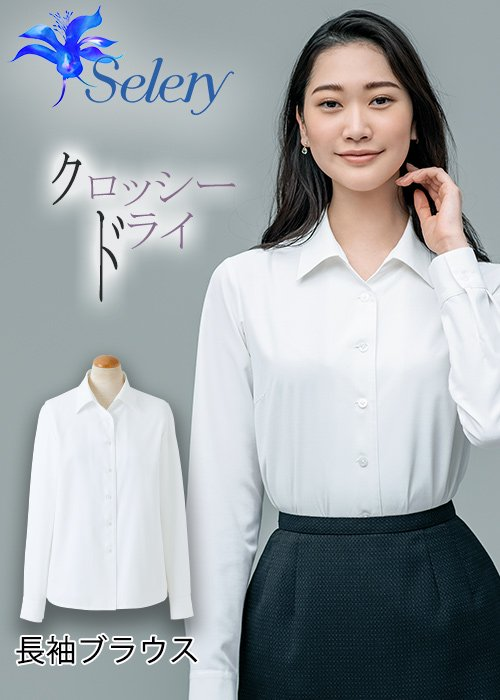 一枚で品良くスッキリ見え。広めの衿開きで小顔見え効果も期待できるブラウス|セロリー S-36938