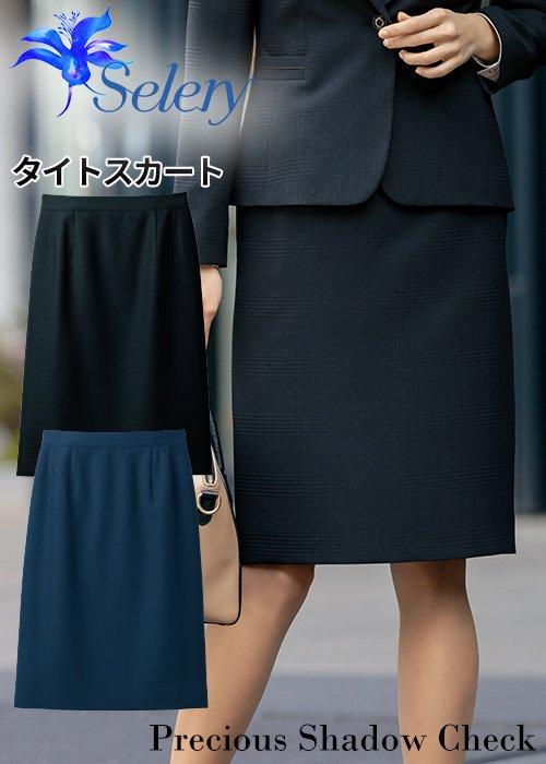 【19-20年秋冬新作】知性が輝く美人ブラック!セミタイトシルエットのタイトスカート(ブラック)|セロリー S-16930