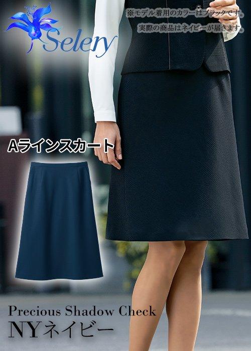 【19-20年秋冬新作】強力なストレッチベルトで楽してキレイなAラインスカート(ネイビー)|セロリー S-16941