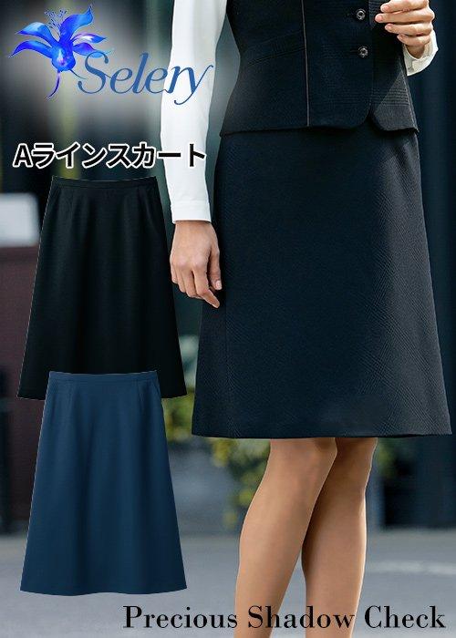 【19-20年秋冬新作】強力なストレッチベルトで楽してキレイなAラインスカート(ブラック)|セロリー S-16940