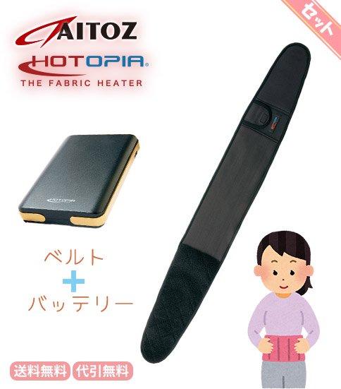 商品型番: AZ-8303-SET| 【丸洗いOK】冬のオフィスの強い味方!冷え性対策にもうれしい布製ヒーター(ベルト+バッテリーセット)|アイトス AZ-8303-SET