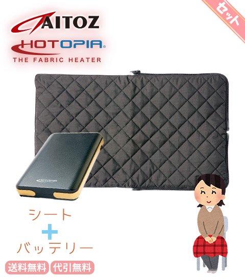 商品型番: AZ-8304-SET| 【丸洗いOK】冬のオフィスの強い味方!冷え性対策にもうれしい布製ヒーター(シート+バッテリーセット)|アイトス AZ-8304-SET