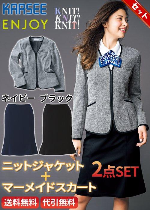 商品型番:EAJ716-EAS688-SET| 【人気ニットシリーズ】見た目ジャケット着心地カーディガン!+裾揺れが女性らしいマーメイドスカート上下2点セット|カーシーカシマ EAJ716-EAS688-SET