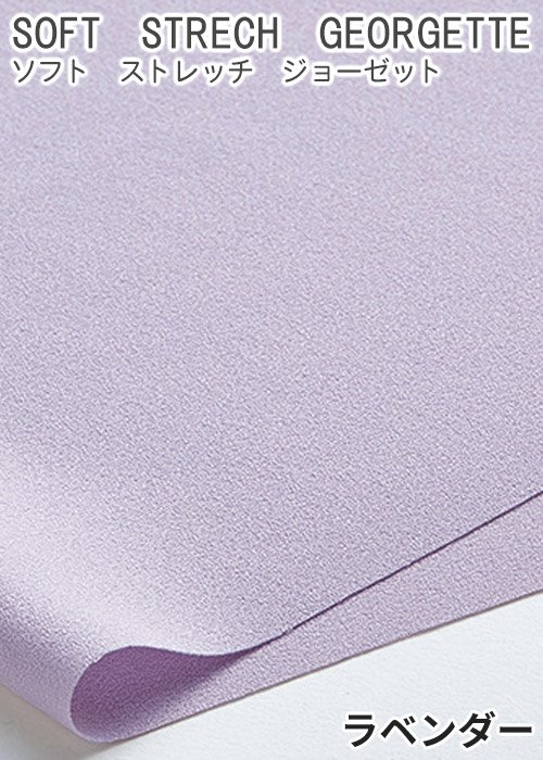 ESB780/7番色:ラベンダーの生地「ソフトストレッチジョーゼット」