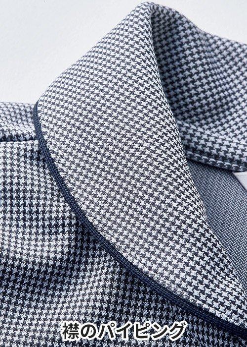ESP781:衿のパイピング