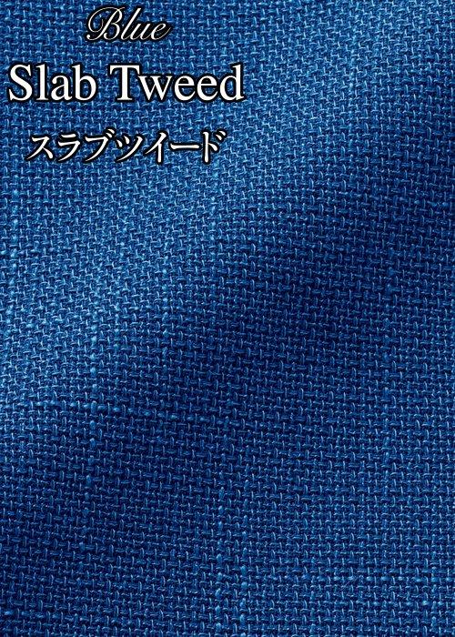 56694/3番色:ブルーの生地「スラブツイード」