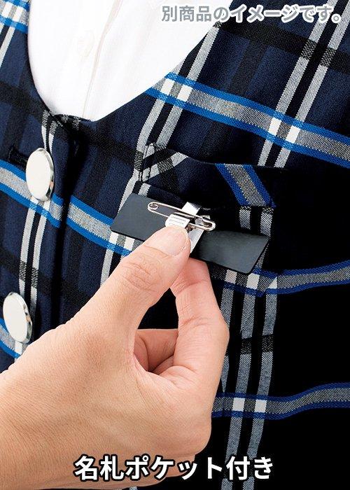 16690:名札ポケット付き