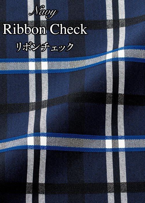 26680/1番色:紺の生地「リボンチェック」