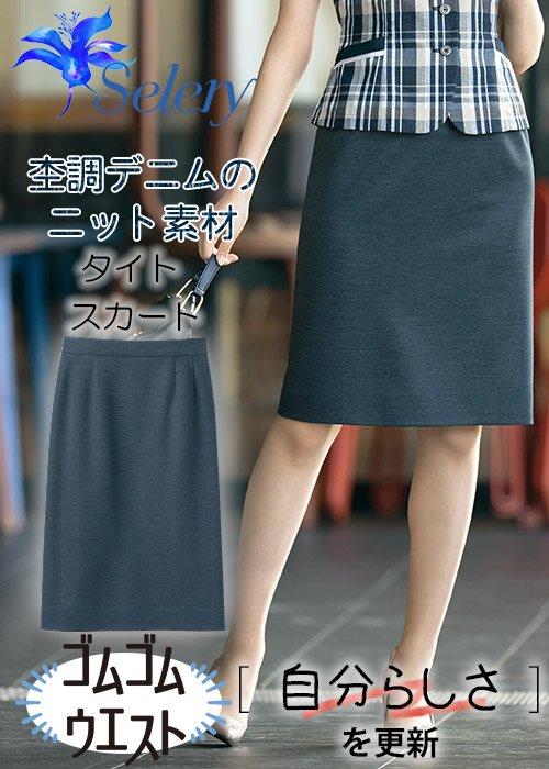 商品型番:S-16989| 【2020年春夏新作】凛々しく映える杢調デニム風ニットのタイトスカート(グレー)《吸水速乾》|セロリー S-16989