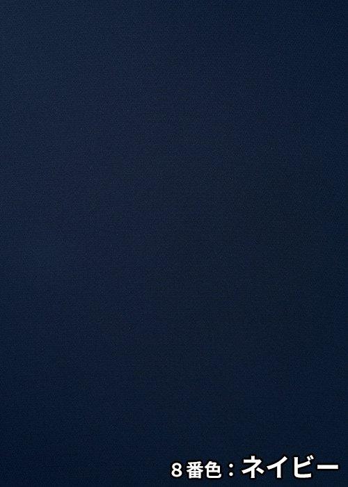 AS2320/8番色:ネイビーの生地「ファインクロス」