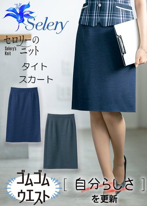 【2020年春夏新作】凛々しく映える杢調デニム風ニットのタイトスカート(ネイビー)《吸水速乾》|セロリー S-16981