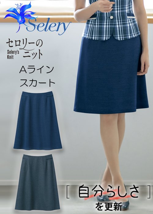 【2020年春夏新作】凛々しく映える杢調デニム風ニット・Aラインスカート(ネイビー)《吸水速乾》|セロリー S-16971