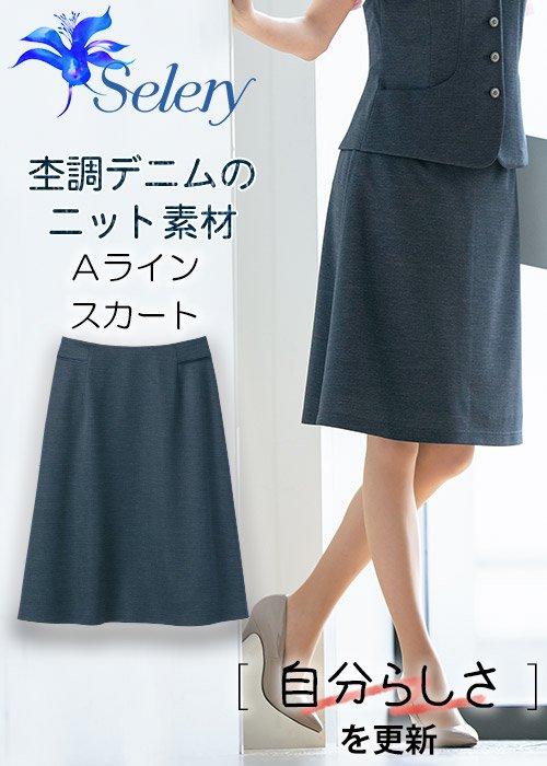 【2020年春夏新作】凛々しく映える杢調デニム風ニット・Aラインスカート(グレー)《吸水速乾》|セロリー S-16979