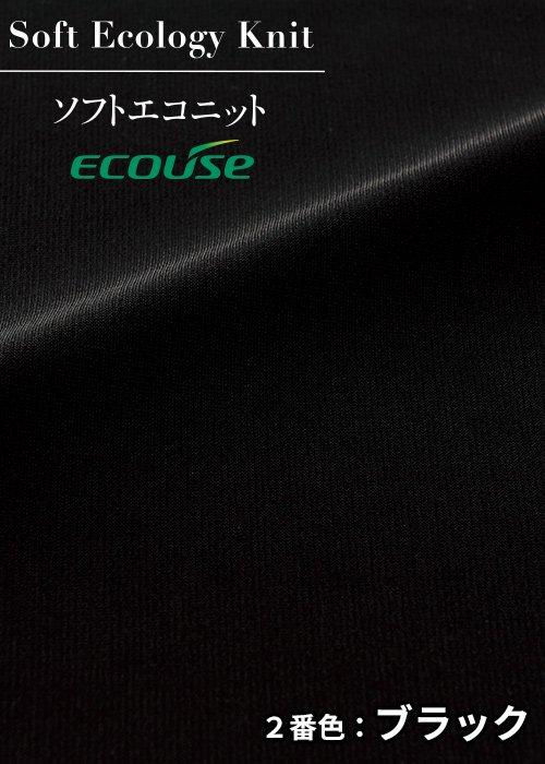 51875/2:ブラックの生地「ソフトエコニット」
