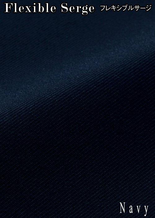 81416/1番色:ネイビーの生地「フレキシブルサージ」