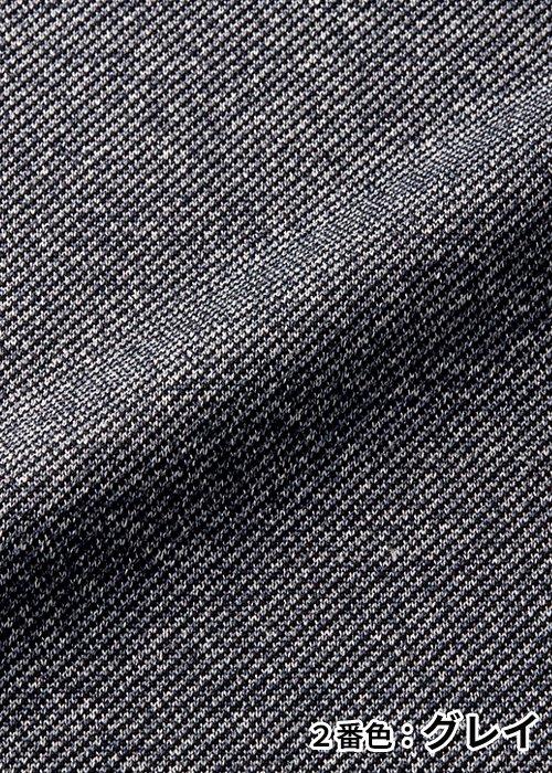 AD8200/2番色:グレイの生地「メランジニット」