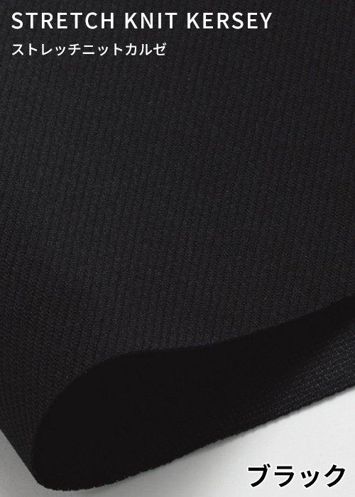 EAV792/10:ブラックの生地「ストレッチニット カルゼ」