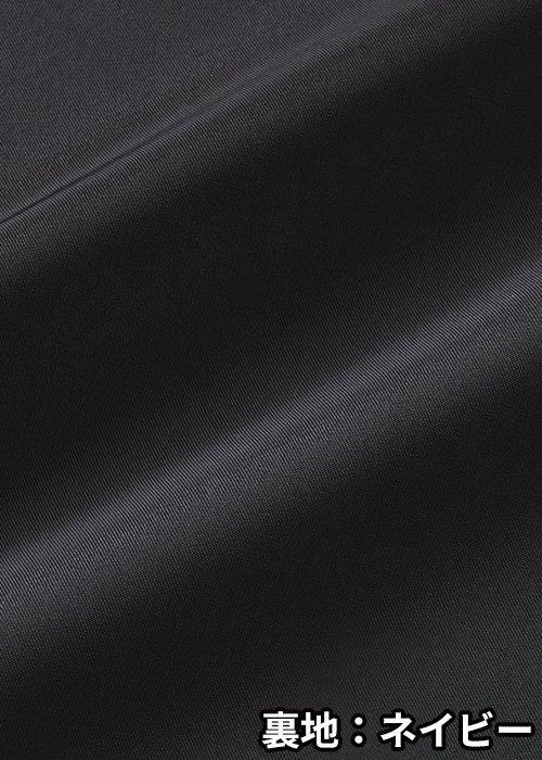 EAS807:ネイビーのハイストレッチ裏地
