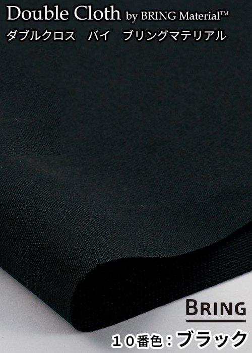 NAJ015/10番色:ブラックの生地「ダブルクロス」