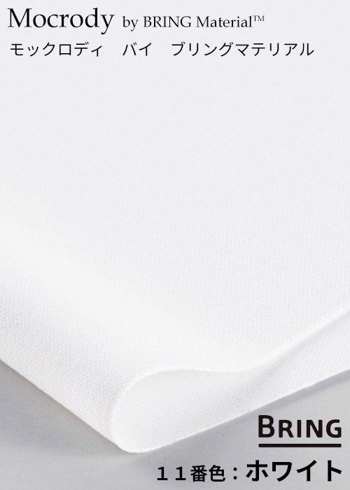 NWT023/11番色:ホワイトの生地「モックロディ」