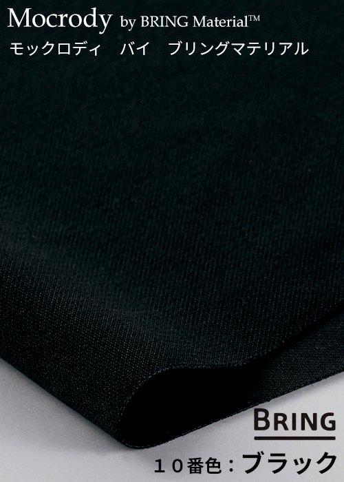 NWT023/10番色:ブラックの生地「モックロディ」