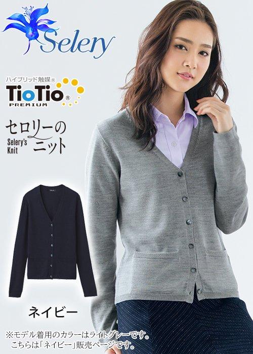 【TioTioプレミアム】清潔感を演出するニットのカーディガン(ネイビー)《抗菌・抗ウイルス》|セロリー S-50651