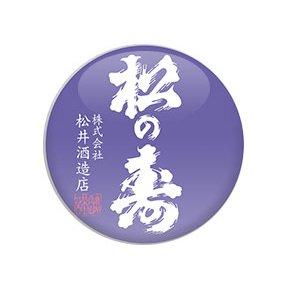 松の寿 藤色