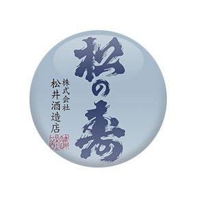 松の寿 青