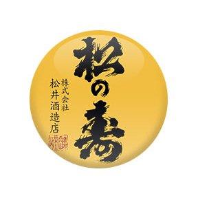 松の寿 黄色