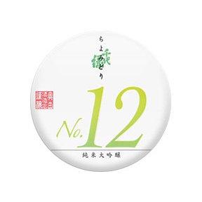 千代緑 no.12