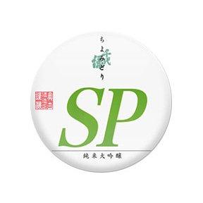 千代緑 SP