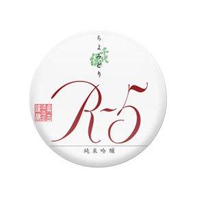千代緑 R-5