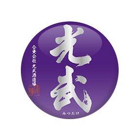 光武 紫銀