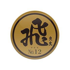 飛良泉 no12