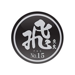 飛良泉 no15