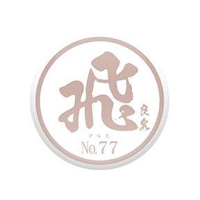 飛良泉 no77