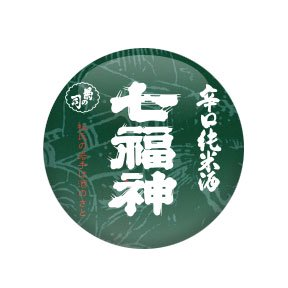 菊の司 辛口純米酒七福神