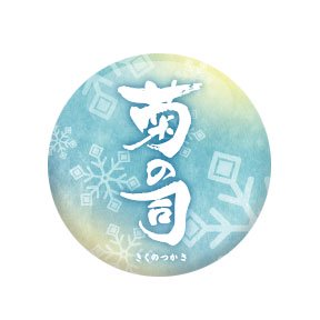 菊の司 美雪
