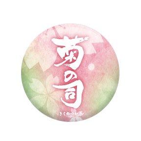 菊の司 桜