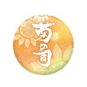 菊の司  ひまわり