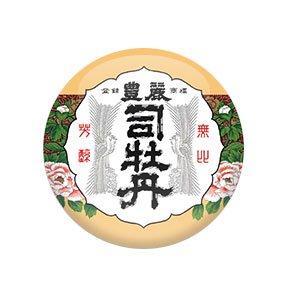司牡丹 豊麗