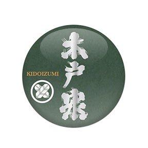 木戸泉 白紋 緑色