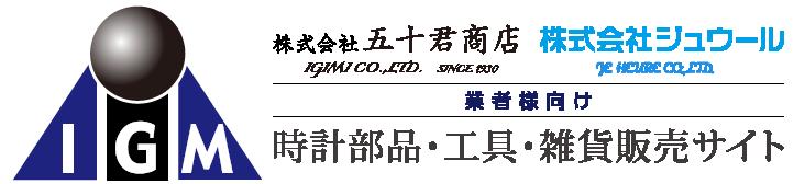 株式会社五十君商店&株式会社ジュウール<業者様向け>販売サイト