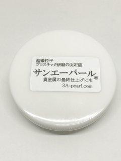 国内品 サンエーパール 28g プラスチック・金属用研磨剤