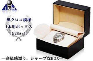 IGIMIオリジナル IG−ZERO26A−1 1本入BOX黒クロコ