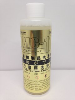 VELVO-CLEAR【ヴェルヴォクリーア】 メタルクリーナー PMC−10/200CC