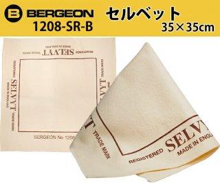 ベルジョン 時計ケア用品 セルベット 35cm×35cm
