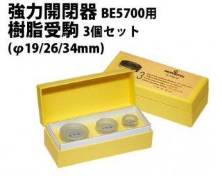BERGEON【ベルジョン】 BE5700-03用 樹脂押駒3駒セット 上部用